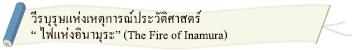 """วีรบุรุษแห่งเหตุการณ์ประวัติศาสตร์ """" ไฟแห่งอินามุระ"""" (The Fire of Inamura)"""