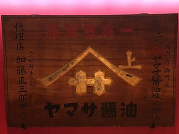 ผู้จัดส่งซีอิ๊วถั่วเหลืองให้กับราชวงศ์รายแรกในภูมิภาคคันโต
