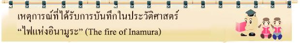 """เหตุการณ์ที่ได้รับการบันทึกในประวัติศาสตร์ """"ไฟแห่งอินามูระ"""" (The fire of Inamura)"""